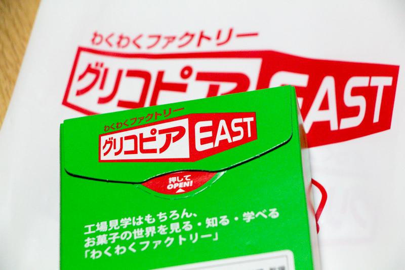 img_3455-glicopia-east